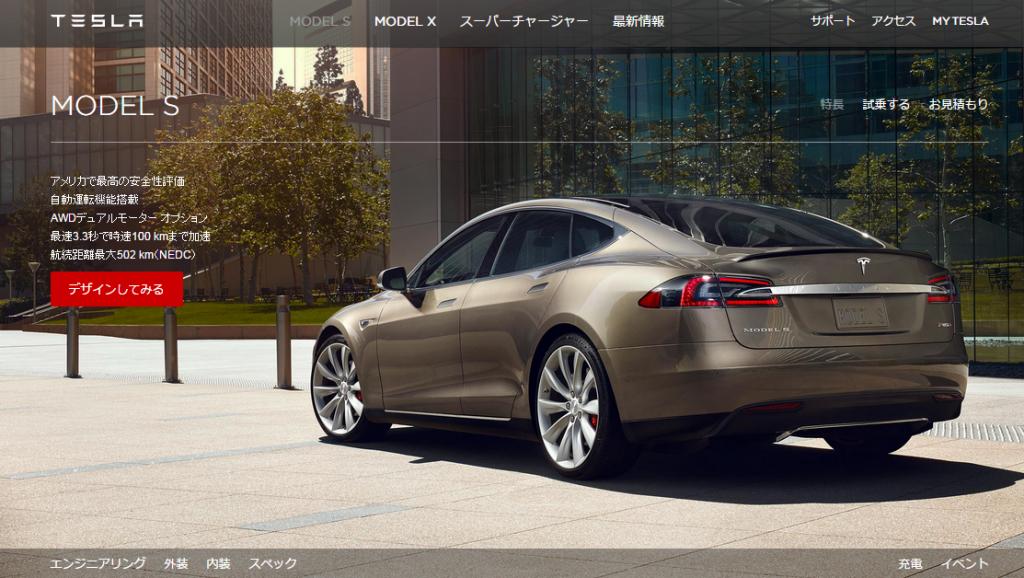 Tesla E Il Mercato Giapponese Focusgiappone