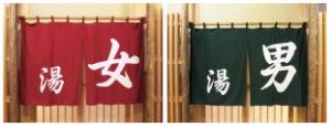 """La targa """"Signore"""" (女湯) e """"Signori"""" (男湯)"""