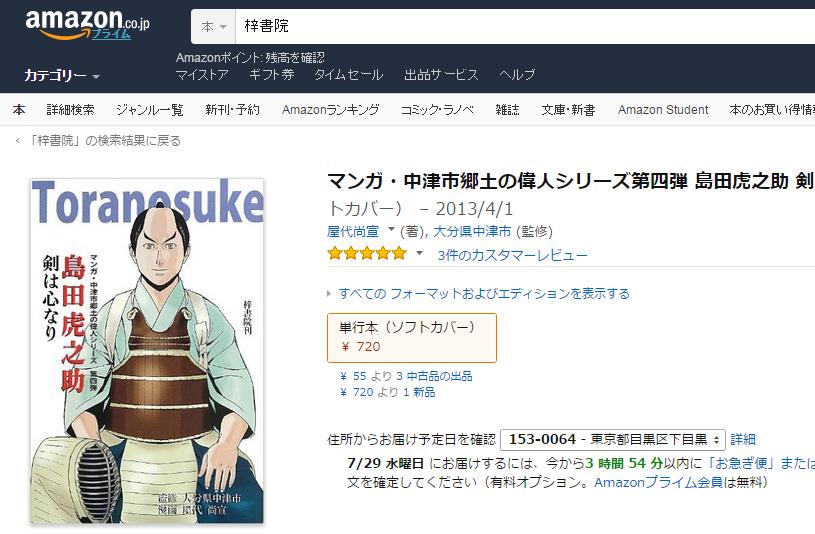 Come acquistare libri giapponesi dall'Italia
