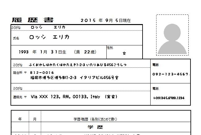 Come compilare un curriculum vitae giapponese! Scarica il modulo CV gratuitamente