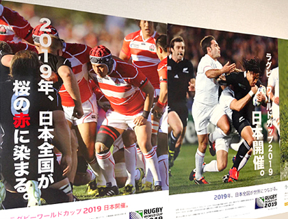 2019, Rugby World Cup in Giappone