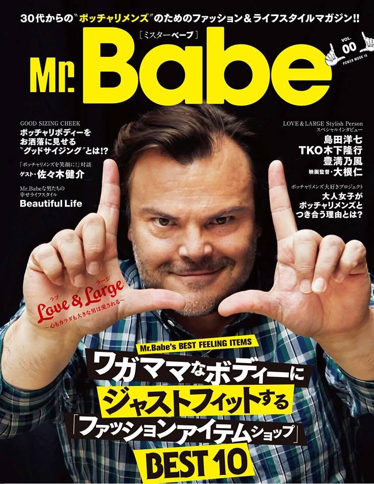 Mr. Babe: la prima rivista per uomini cicciottelli
