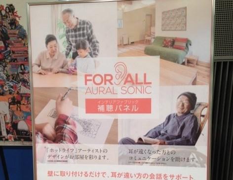 FUKUOKA DESIGN AWARD(2): AURAL SONIC E I SUOI INNOVATIVI PANNELLI
