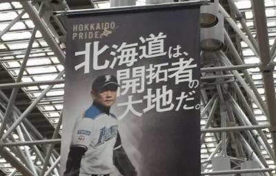 Sapporo: la pubblicità che offende la cultura Ainu