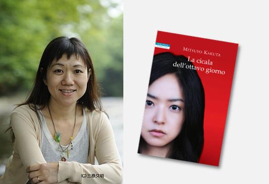 I 10 autori giapponesi contemporanei imperdibili(4) Kakuta Mitsuyo