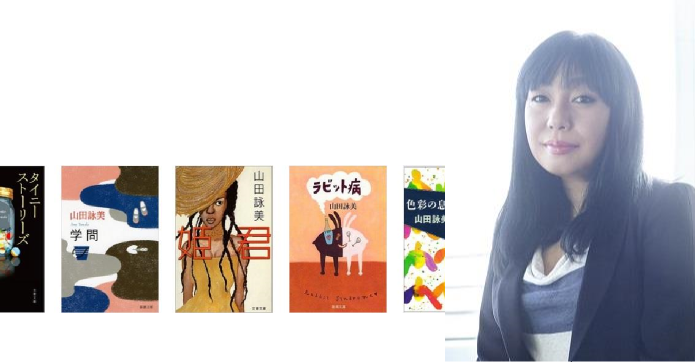 I 10 autori giapponesi contemporanei imperdibili(9) Yamada Eimi
