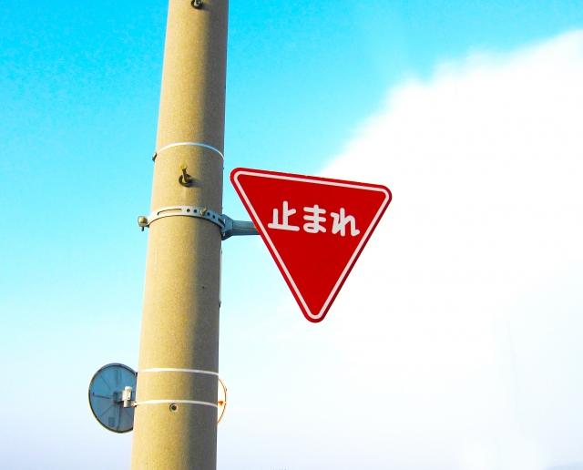 I segnali di STOP giapponesi potrebbero cambiare in vista delle Olimpiadi di Tokyo del 2020